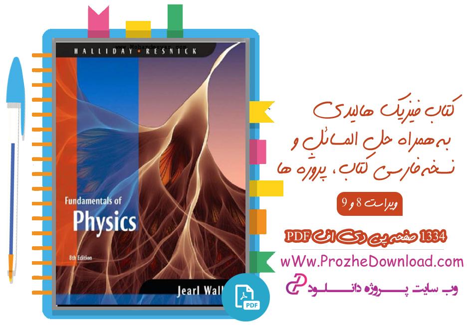 پی دی اف نسخه فارسی کتاب فیزیک هالیدی