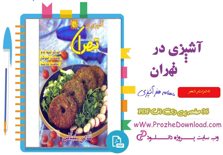 پی دی اف کتاب آشپزی در تهران