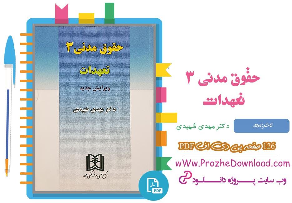 پی دی اف کتاب حقوق مدنی (3) تعهدات