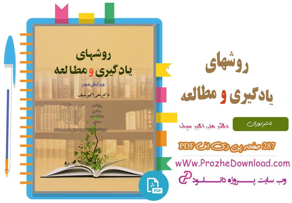 پی دی اف کتاب روش های یادگیری ومطالعه