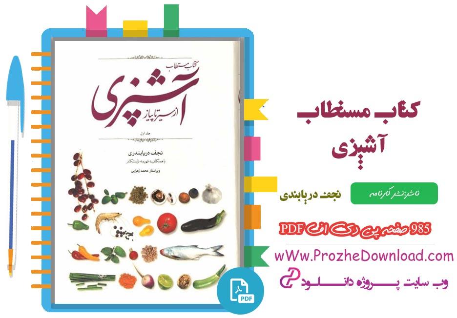 پی دی اف کتاب مستطاب آشپزی