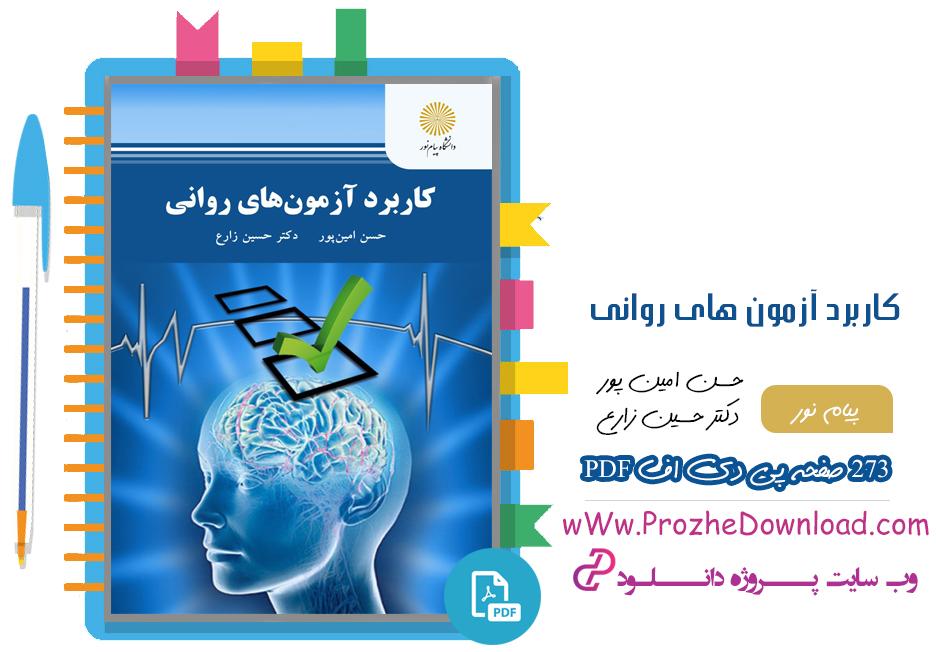 کتاب آزمون های روانی پیام نور دکتر حسین زارع