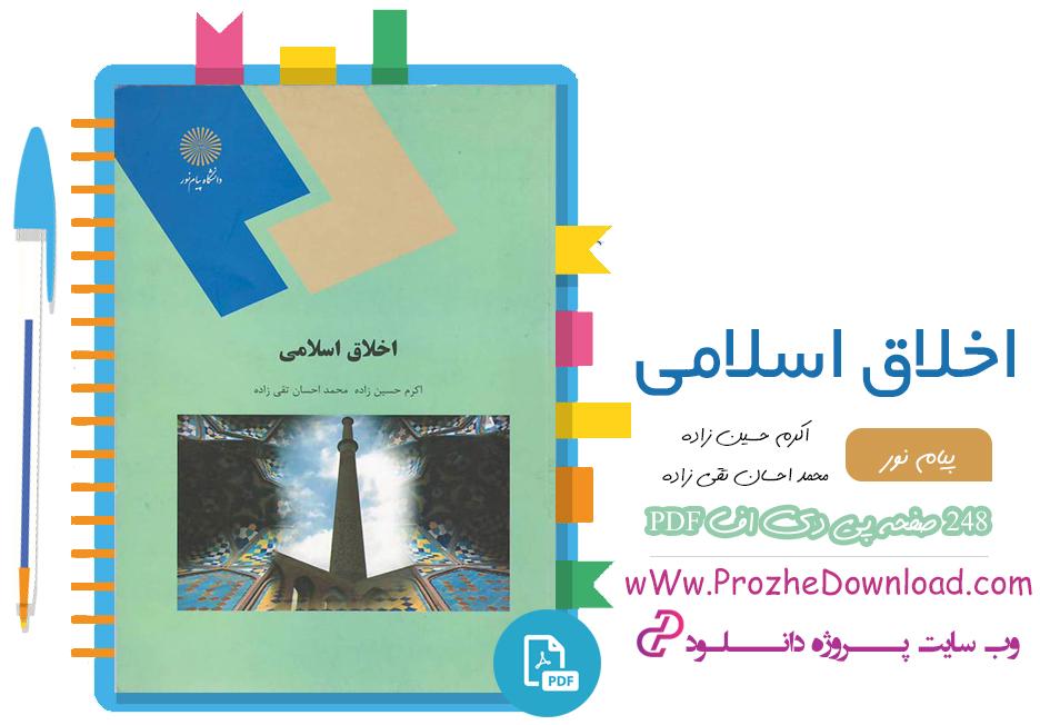 کتاب اخلاق اسلامی پیام نور اکرم حسین زاده