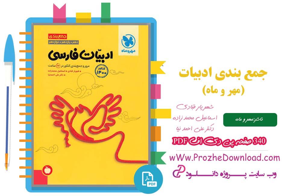 پی دی اف کتاب جمع بندی ادبیات فارسی