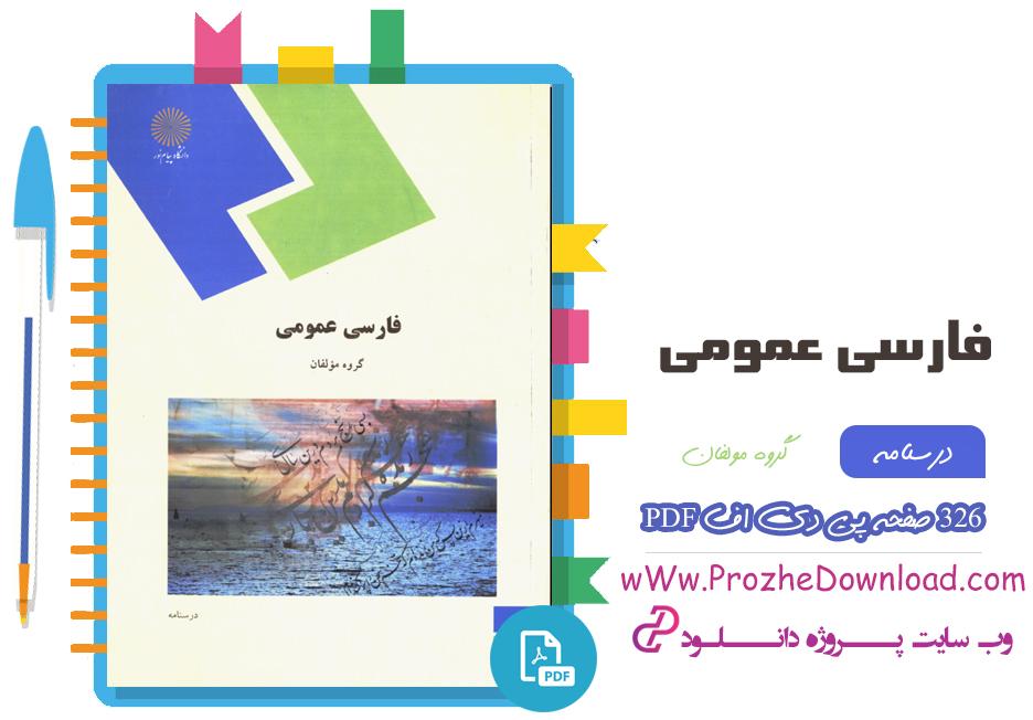 کتاب درسنامه فارسی عمومی پیام نور گروه مولفان