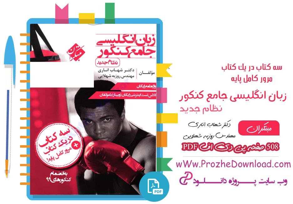 کتاب زبان انگلیسی جامع کنکور مبتکران 3 کتاب در 1 کتاب دکتر شهاب اناری