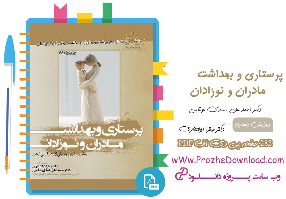 کتاب پرستاری و بهداشت مادران و نوزادان احمد علی اسدی نوقابی