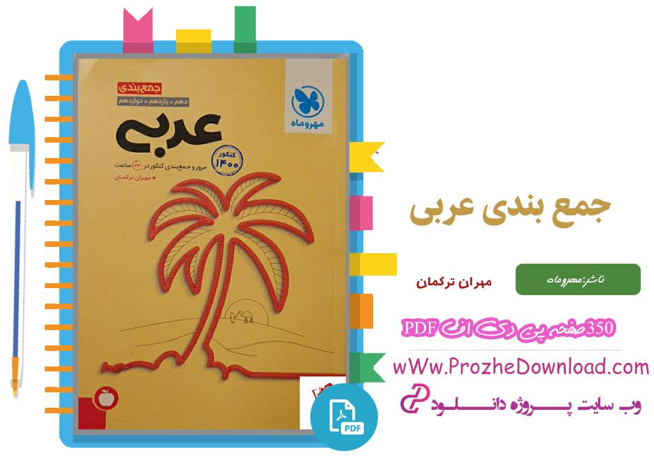 پی دی اف کتاب جمع بندی عربی